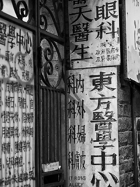 Chinese Signs in Alleyway