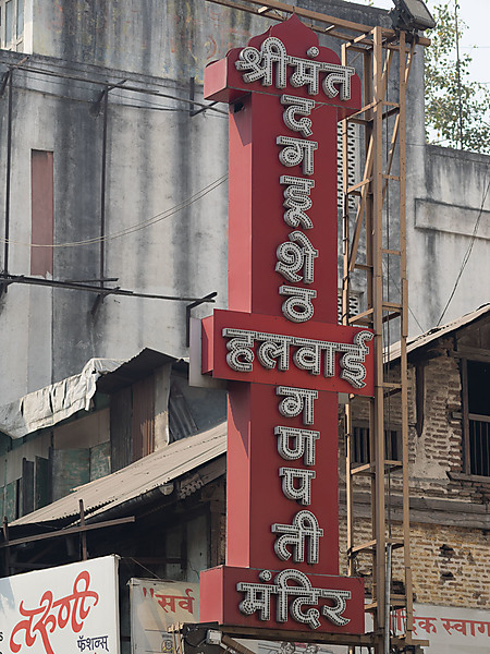 Sign near Dagadusheth Halwai Ganapati Temple